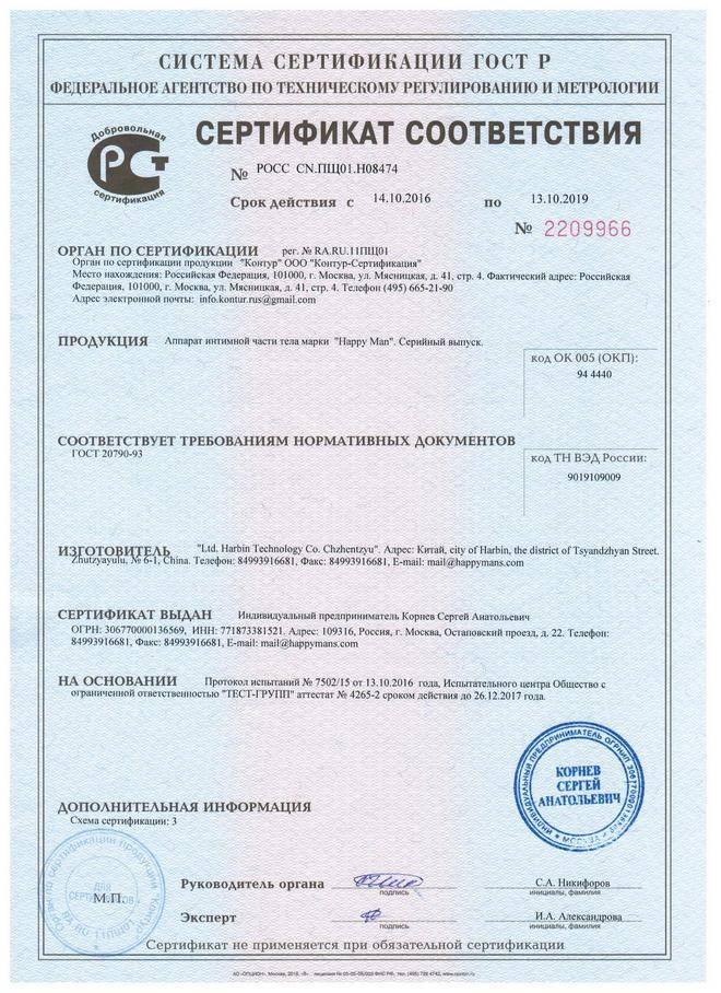 sertif-660